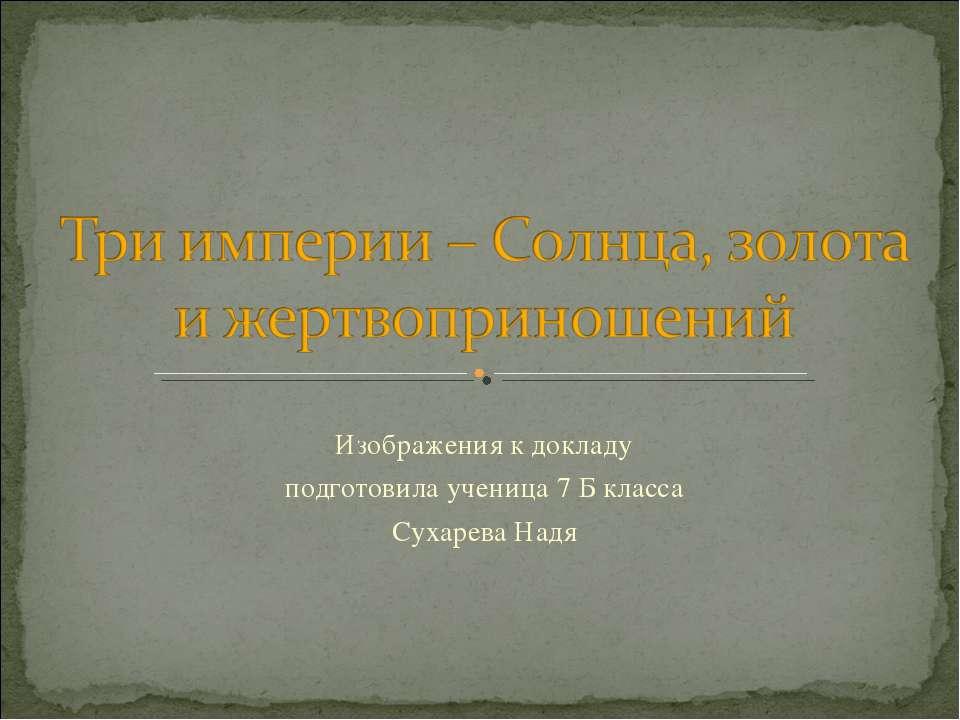 Изображения к докладу подготовила ученица 7 Б класса Сухарева Надя