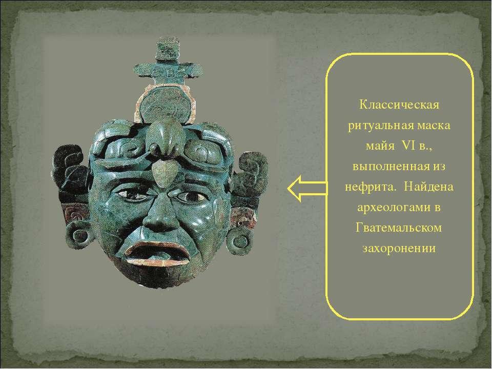 Классическая ритуальная маска майя VI в., выполненная из нефрита. Найдена арх...