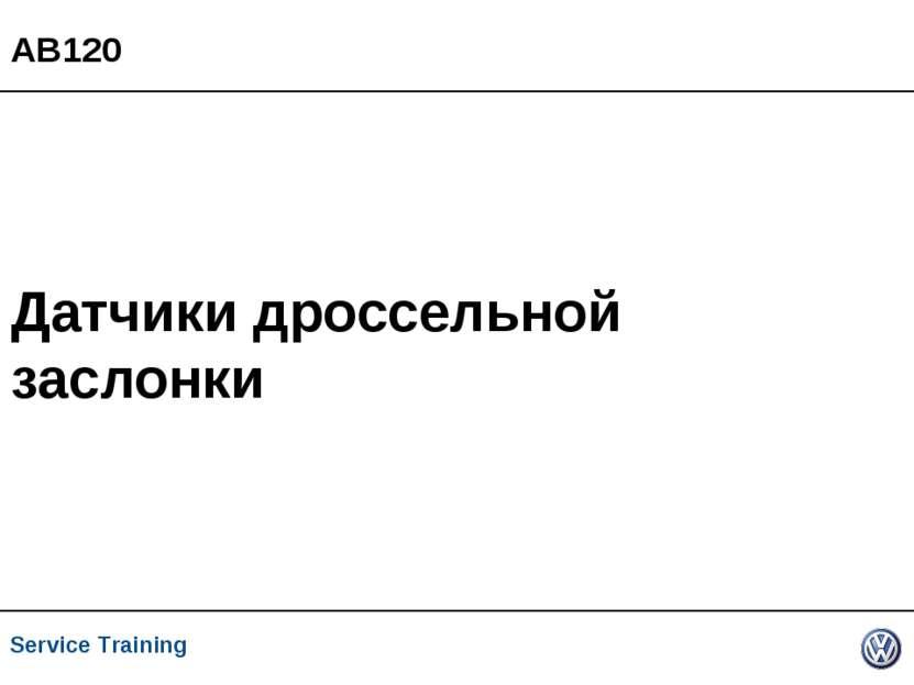 Датчики дроссельной заслонки АВ120 Service Training