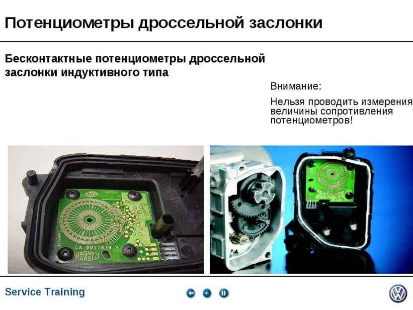 Service Training, VK-21, 05.2005 Внимание: Нельзя проводить измерения величин...