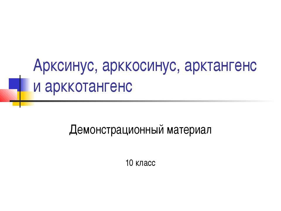 Арксинус, арккосинус, арктангенс и арккотангенс Демонстрационный материал 10 ...