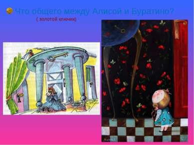 Что общего между Алисой и Буратино? ( золотой ключик)