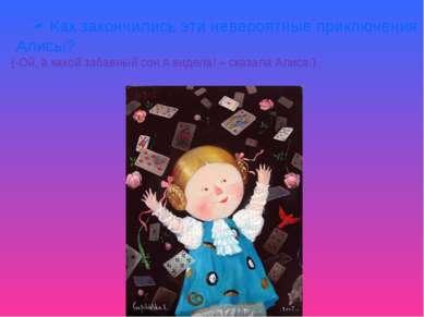 Как закончились эти невероятные приключения Алисы? (-Ой, а какой забавный сон...