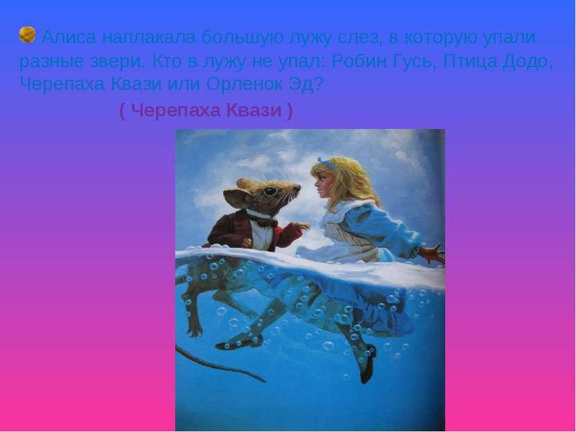 Алиса наплакала большую лужу слез, в которую упали разные звери. Кто в лужу н...