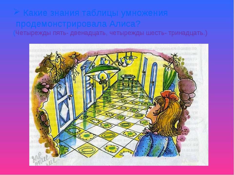 Какие знания таблицы умножения продемонстрировала Алиса? (Четырежды пять- две...