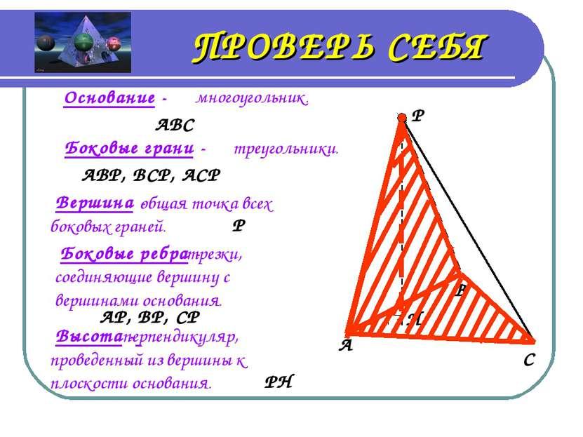 ПРОВЕРЬ СЕБЯ Высота - A B C P H Основание - ABC многоугольник. Боковые грани ...