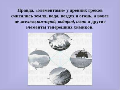 Правда, «элементами» у древних греков считались земля, вода, воздух и огонь, ...