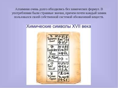 Алхимики очень долго обходились без химических формул. В употреблении были ст...