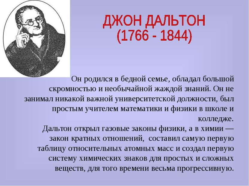 Он родился в бедной семье, обладал большой скромностью и необычайной жаждой з...