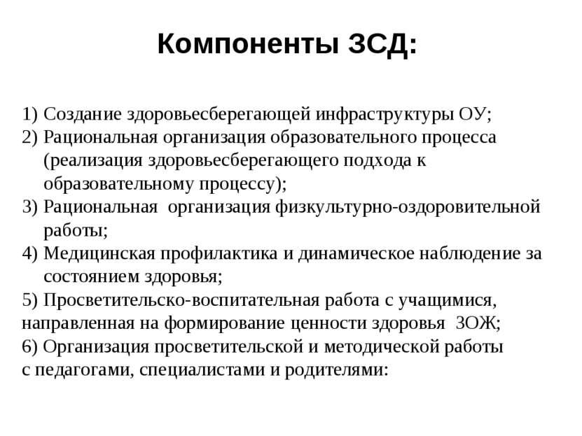 Компоненты ЗСД: Создание здоровьесберегающей инфраструктуры ОУ; 2) Рациональн...