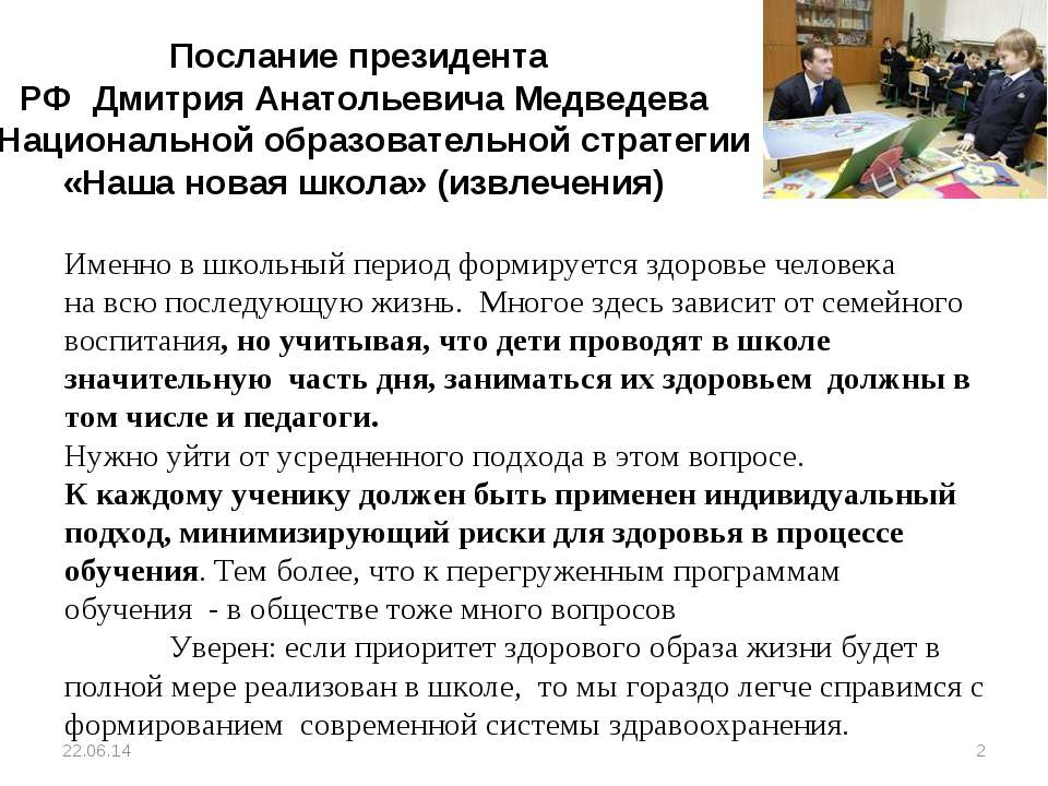 * * Послание президента РФ Дмитрия Анатольевича Медведева о Национальной обра...