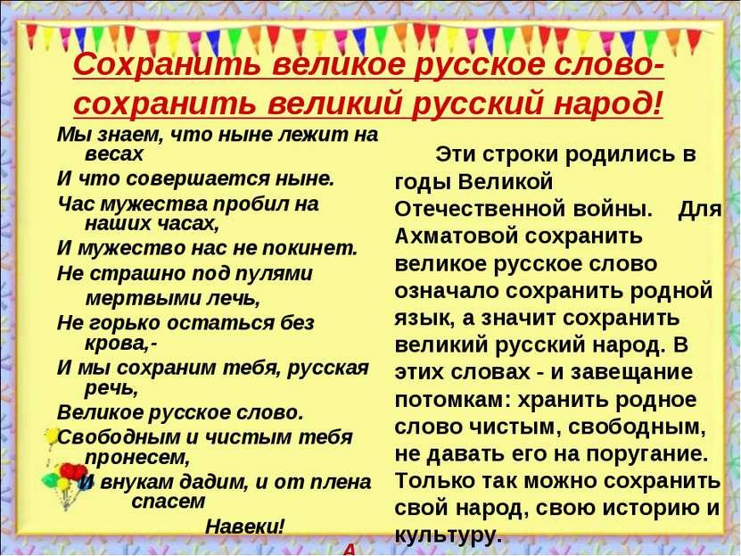 Сохранить великое русское слово- сохранить великий русский народ! Мы знаем, ч...