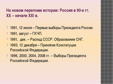На новом переломе истории: Россия в 90-е гг. ХХ – начале ХХI в. 1991, 12 июня...