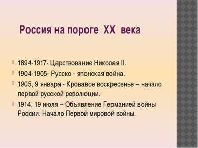 Россия на пороге ХХ века 1894-1917- Царствование Николая II. 1904-1905- Русск...