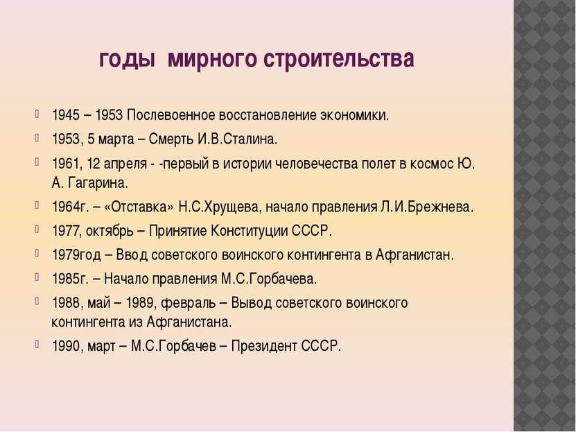 годы мирного строительства 1945 – 1953 Послевоенное восстановление экономики....