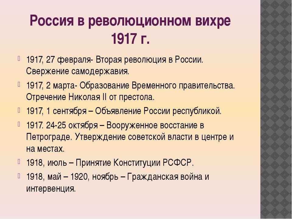 Россия в революционном вихре 1917 г. 1917, 27 февраля- Вторая революция в Рос...