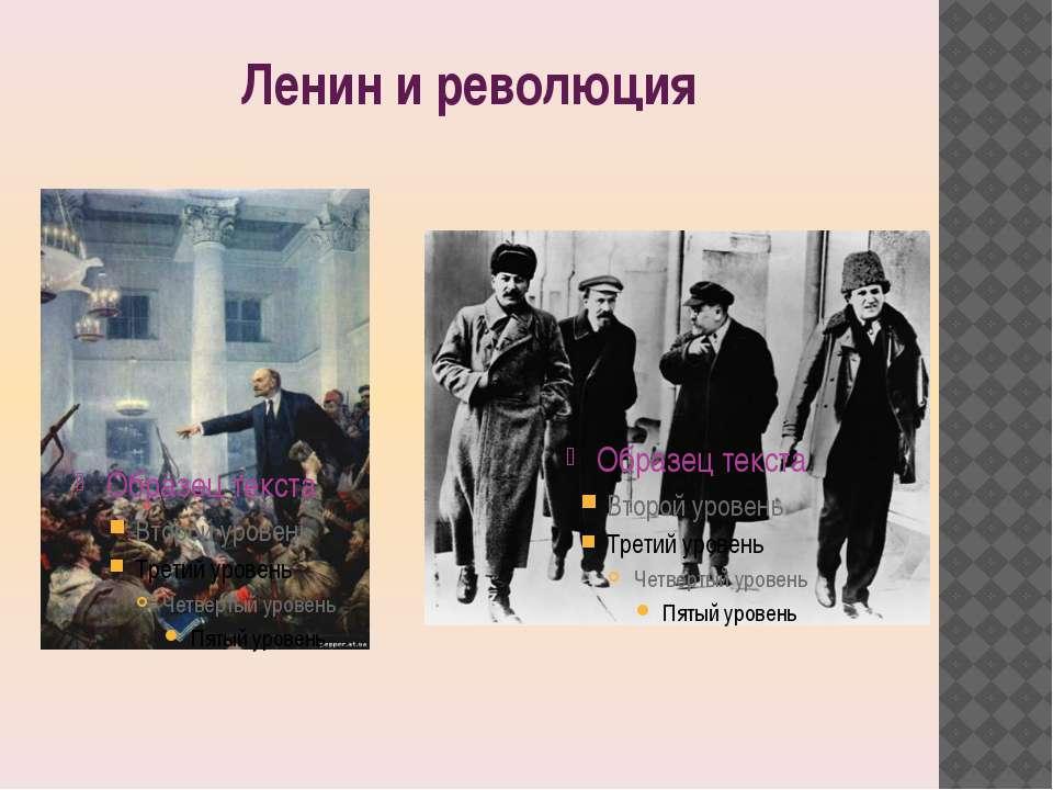 Ленин и революция