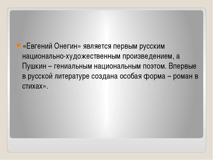 «Евгений Онегин» является первым русским национально-художественным произведе...