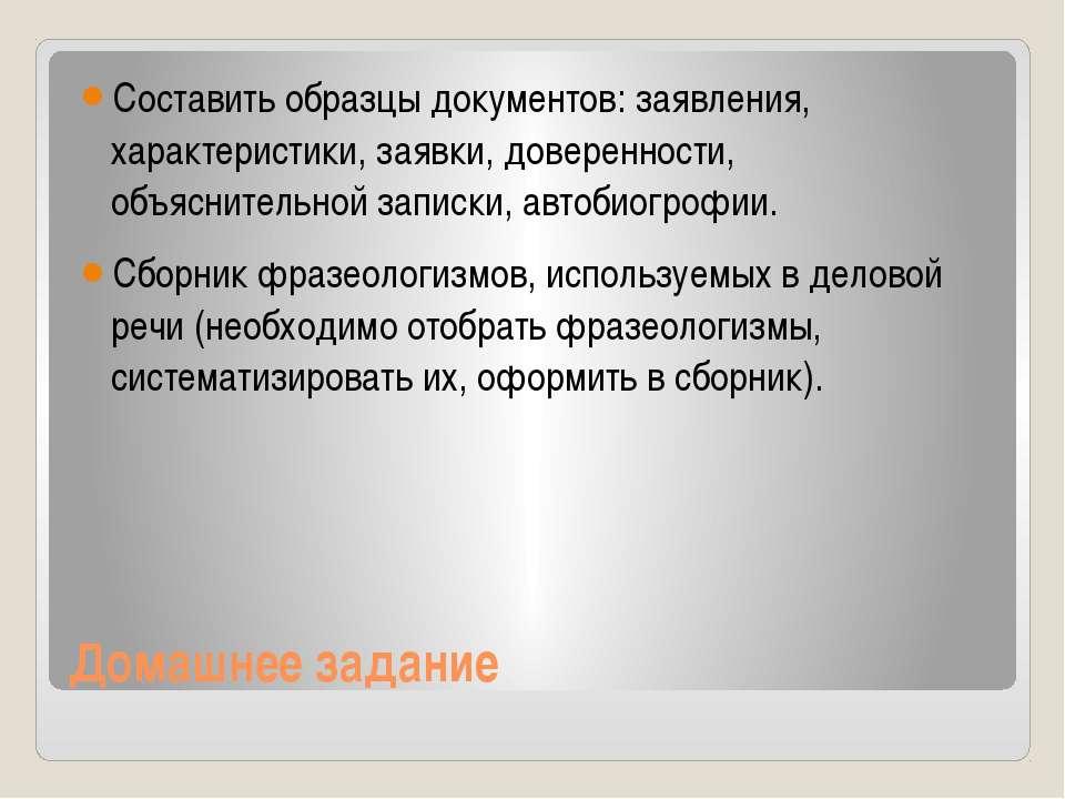 Домашнее задание Составить образцы документов: заявления, характеристики, зая...