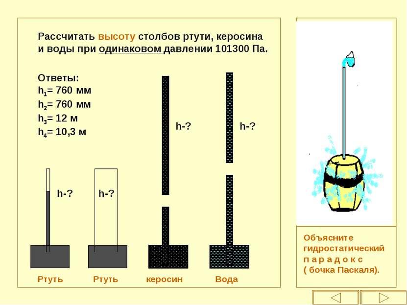 h-? Ртуть Ртуть керосин Вода Рассчитать высоту столбов ртути, керосина и воды...