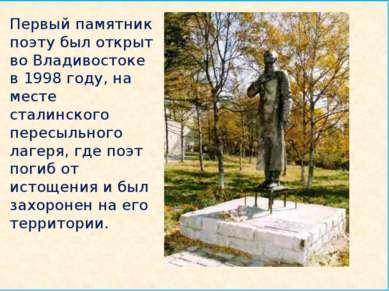 Первый памятник поэту был открыт во Владивостоке в 1998 году, на месте сталин...