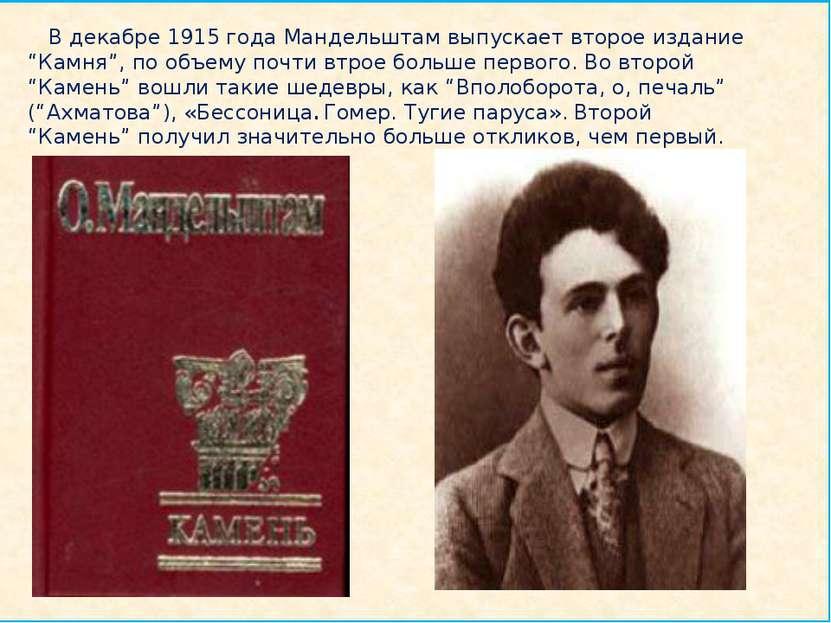 """В декабре 1915 года Мандельштам выпускает второе издание """"Камня"""", по объе..."""