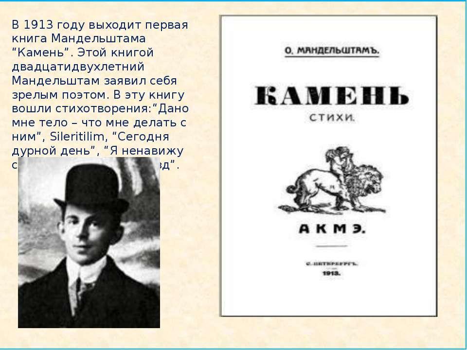 """В 1913 году выходит первая книга Мандельштама """"Камень"""". Этой книгой двадцатид..."""