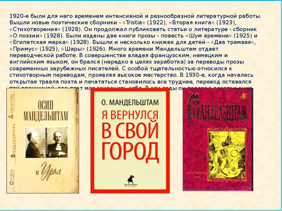 1920-е были для него временем интенсивной и разнообразной литературной работы...