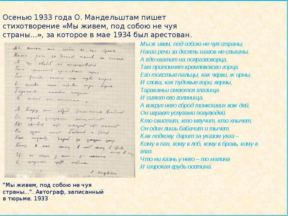Осенью 1933 года О. Мандельштам пишет стихотворение «Мы живем, под собою не ч...