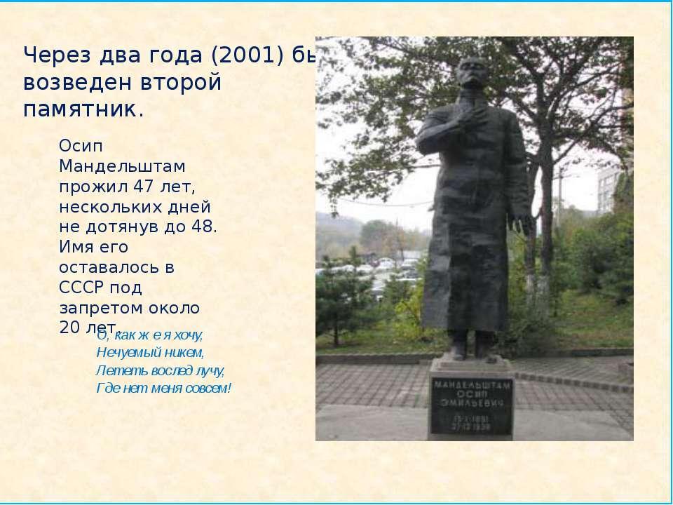 Через два года (2001) был возведен второй памятник. Осип Мандельштам прожил 4...