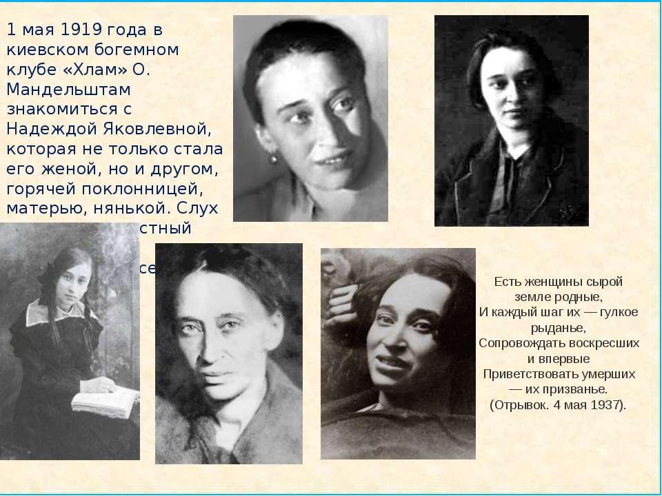 1 мая 1919 года в киевском богемном клубе «Хлам» О. Мандельштам знакомиться с...