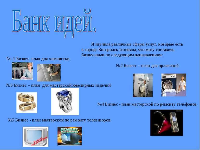 Я изучила различные сферы услуг, которые есть в городе Богородск и поняла, чт...