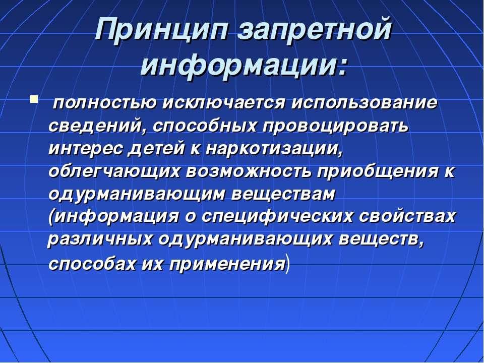 Принцип запретной информации: полностью исключается использование сведений, с...