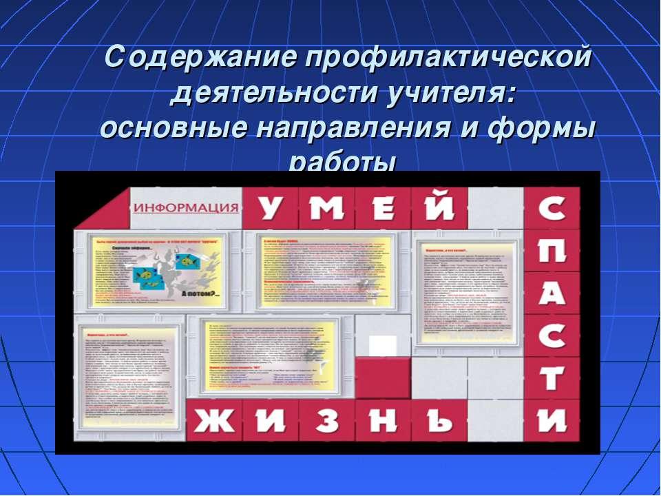 Содержание профилактической деятельности учителя: основные направления и форм...
