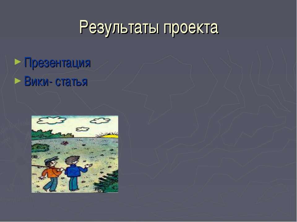 Результаты проекта Презентация Вики- статья