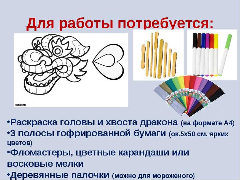 Для работы потребуется: Раскраска головы и хвоста дракона (на формате А4) 3 п...