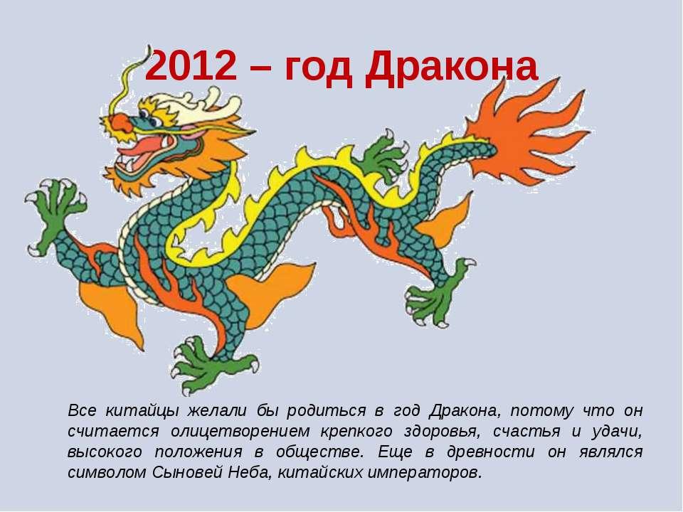 2012 – год Дракона Все китайцы желали бы родиться в год Дракона, потому что о...