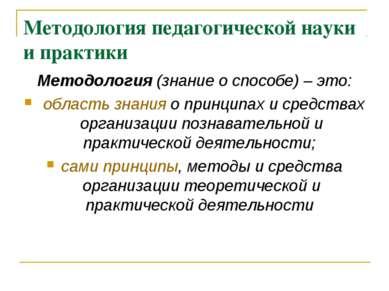Методология педагогической науки и практики Методология (знание о способе) – ...