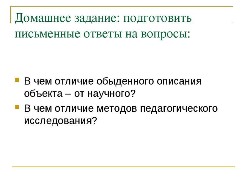 Домашнее задание: подготовить письменные ответы на вопросы: В чем отличие обы...