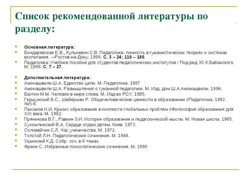 Список рекомендованной литературы по разделу: Основная литература: Бондаревск...