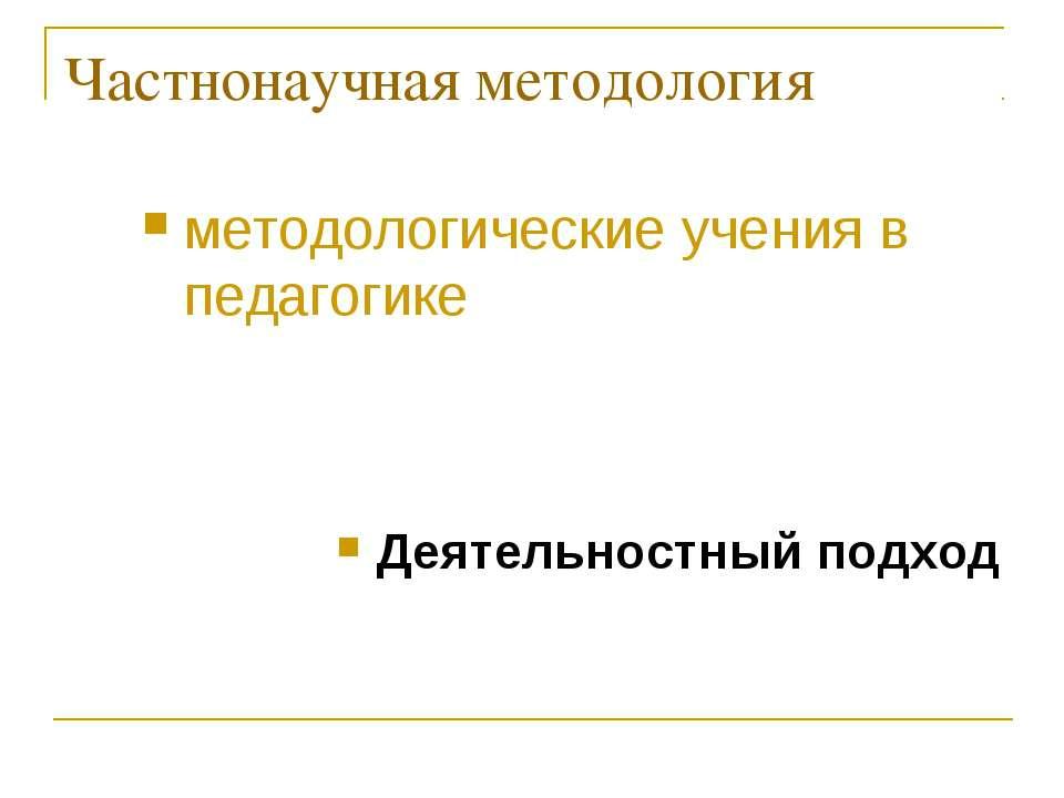 Частнонаучная методология методологические учения в педагогике Деятельностный...