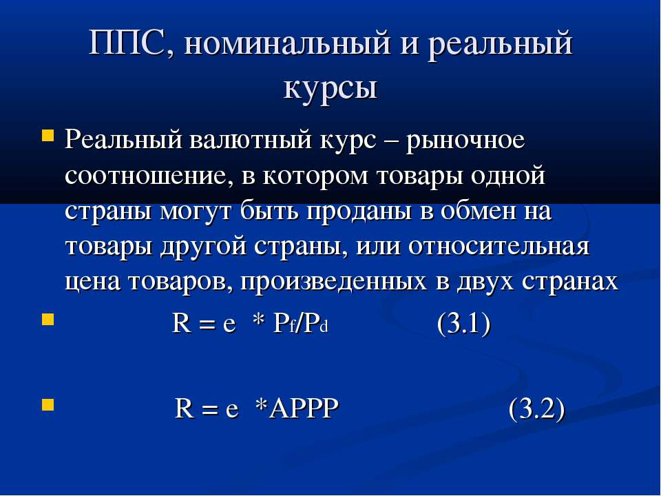 ППС, номинальный и реальный курсы Реальный валютный курс – рыночное соотношен...