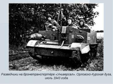 Разведчики на бронетранспортёре «Универсал». Орловско-Курская дуга, июль 1943...