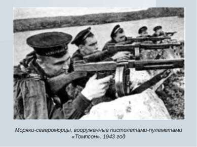 Моряки-североморцы, вооруженные пистолетами-пулеметами «Томпсон». 1943 год