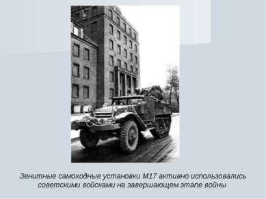 Зенитные самоходные установки М17 активно использовались советскими войсками ...