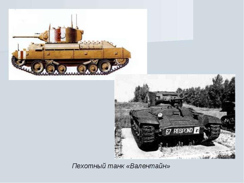 Пехотный танк «Валентайн»