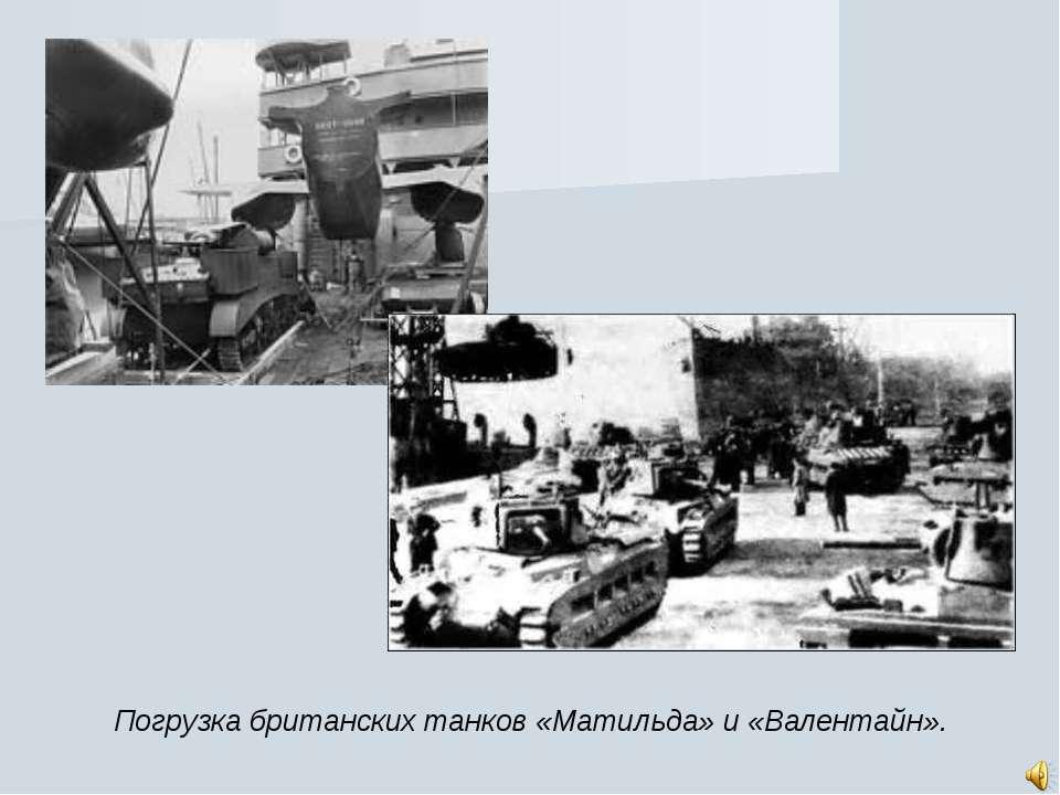 Погрузка британских танков «Матильда» и «Валентайн».