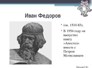 Иван Федоров (ок. 1510-83), В 1954 году он выпустил книгу «Апостол» вместе с ...