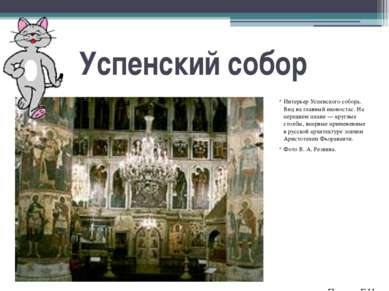 Успенский собор Интерьер Успенского собора. Вид на главный иконостас. На пере...
