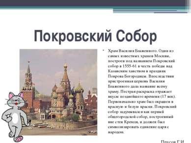 Покровский Собор Храм Василия Блаженного. Один из самых известных храмов Моск...
